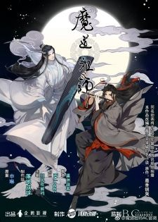 Mo Dao Zu Shi (anime) - Shinden